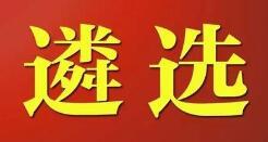 """淄博公开遴选村党组织书记名单发布 120名""""高配""""村书记履新"""