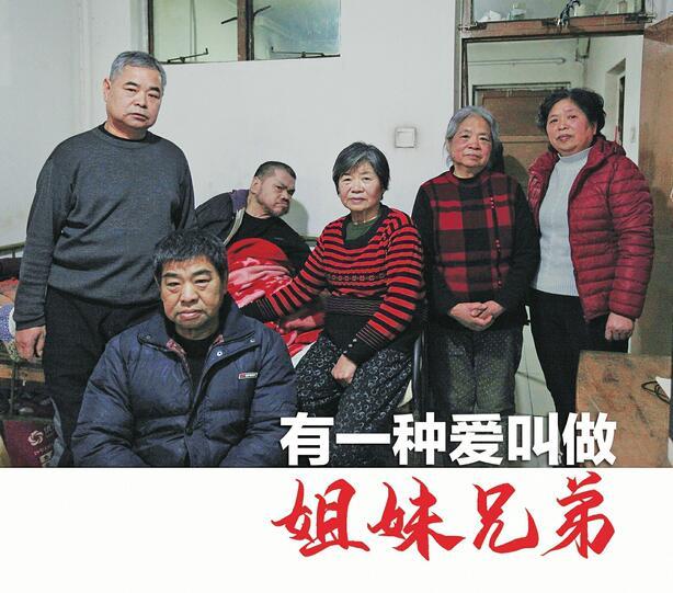 济南男子1岁起瘫痪在床,六兄妹合力照料他62年