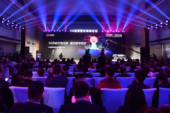 """5G物联 平安社会""5G智慧警务高峰论坛在济南举行"
