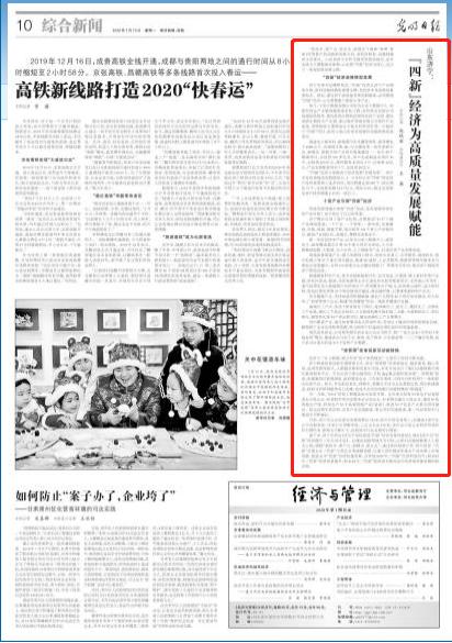 光明日报.png