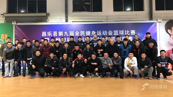 昌乐县第九届全民健身运动会冬季篮球联赛完美闭幕