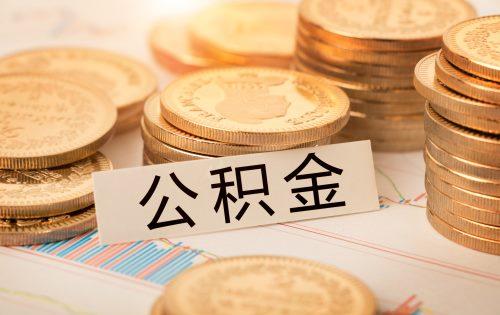 聊城公积金政策调整!公积金贷款年限延长