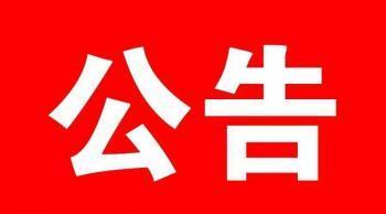 聊城发布关于征集2020年度重大民生工程项目的公告