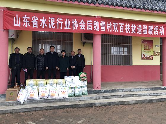 山东省水泥行业协会到东平开展双百扶贫送温暖活动