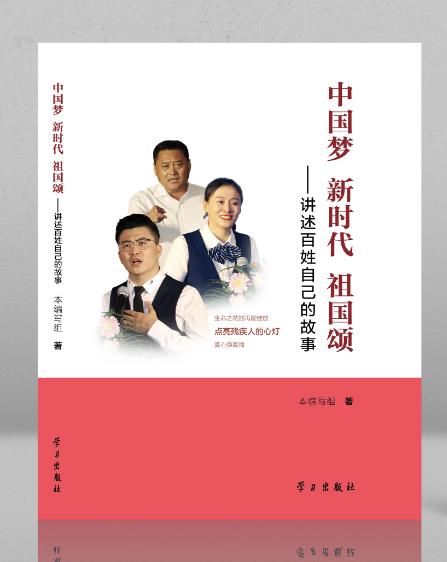 《中国梦·新时代·祖国颂 ——讲述百姓自己的故事》图书出版发行