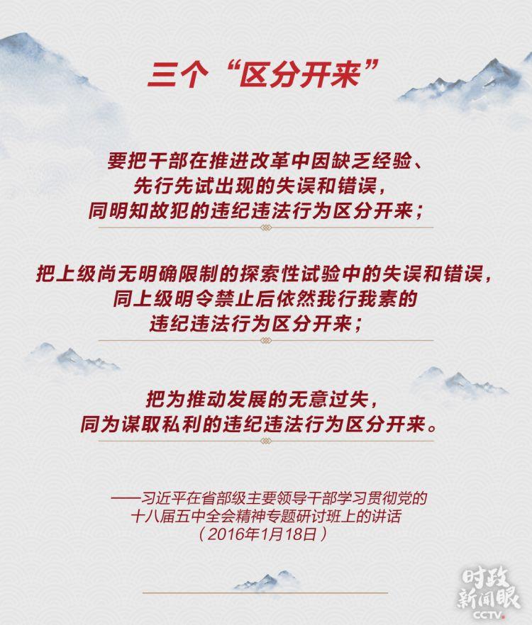"""时政新闻眼丨习近平:把""""严""""的主基调长期坚持下去"""