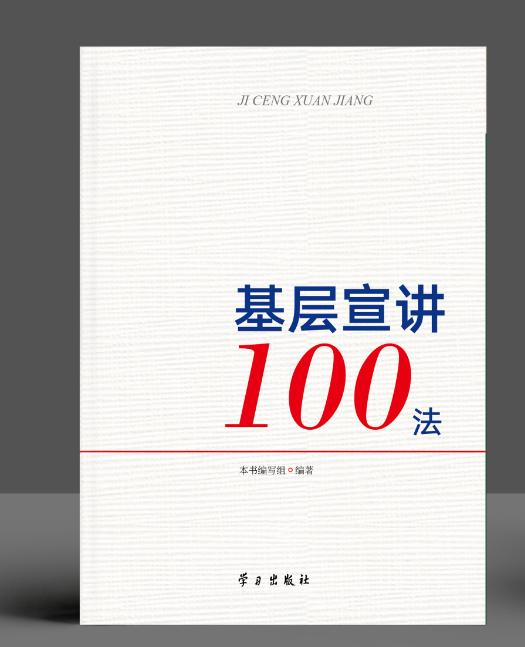 《基层宣讲100法》图书出版发行
