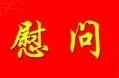 郑建军进行春节前走访慰问