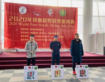 滨州残疾人运动员马明涛获2020越野滑雪亚洲杯冠军