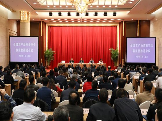 全国农产品质量安全强监管推进会议在京召开