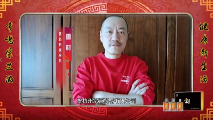 """藥酒養生先行者""""宗芝酒""""在杭舉行2020年新品發布會"""