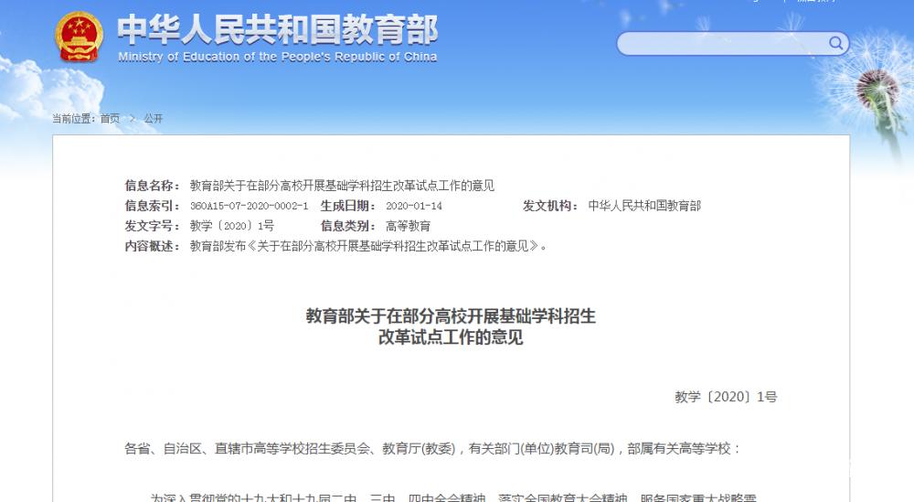 """教(jiao)育部︰不再開展自主招生 2020年(nian)起36所高(gao)校(xiao)開展""""強基計ping)hua)"""""""