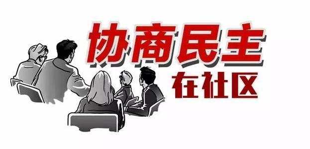 構建協商民(min)主體系 提高(gao)國家治理效能(neng)
