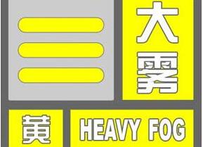 东营发布大雾黄色预警信号 市民出行请注意安全