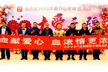 淄博春节备血工作结束 76万毫升热血保障春节救治用血