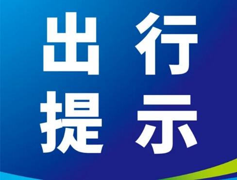 淄博公安交警发布春运春节假期出行提示