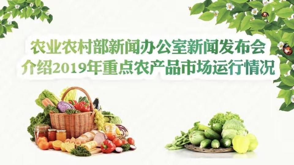 農業農村部通報2019年重點農產品運行情況