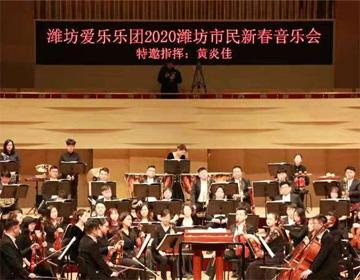 """""""2020潍坊市民新春音乐会""""盛情奏响"""