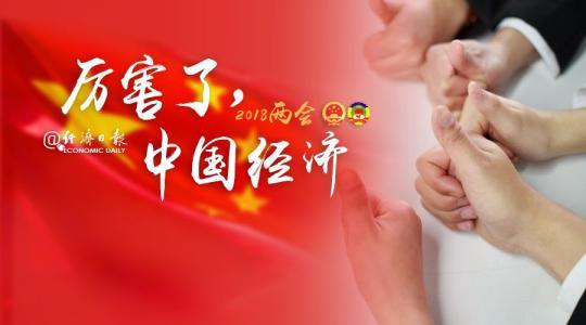 经济形势理性看:中国经济再写新篇章