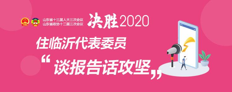 决胜2020--聚焦省两会
