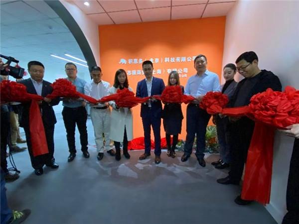 积惠多科技落户青岛市市南区 区域总部经济中心建设再添新助力