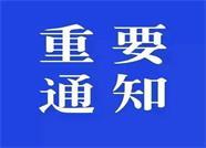 青岛叫停827项公共文化活动 出境游暂停审批