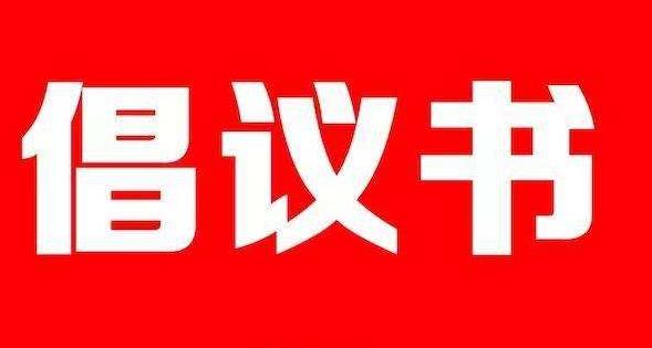 中共威海市委网信办致全市网民的倡议书