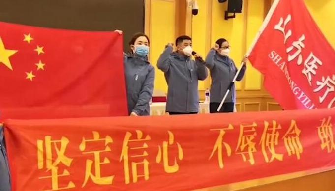 山東第二批醫療隊臨時黨支部成立