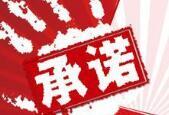 淄博11家大型商超集体承诺:保供应 不涨价