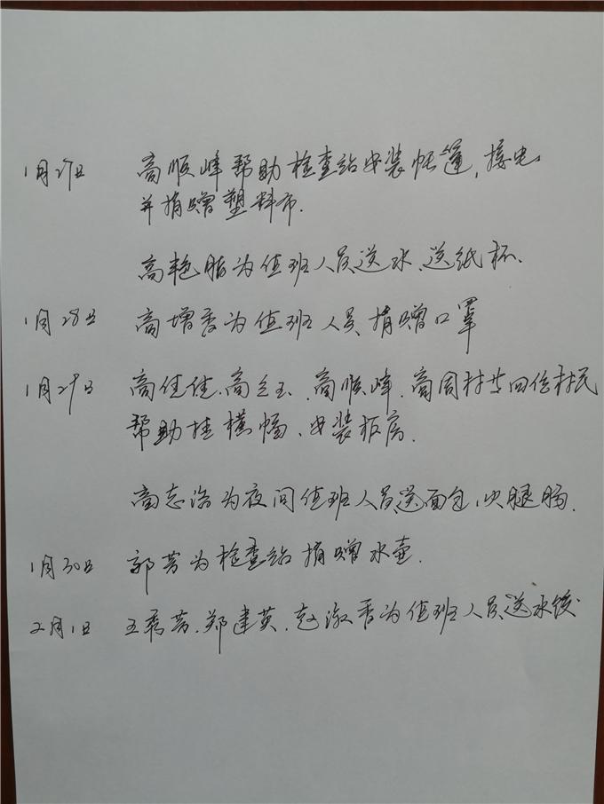 西商村疫情防控工作中涌现出的爱心村民