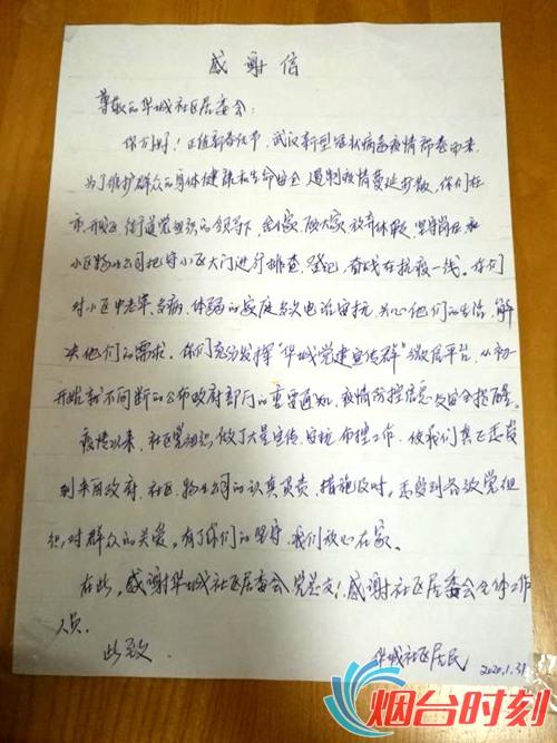 感动!一封手写的感谢信