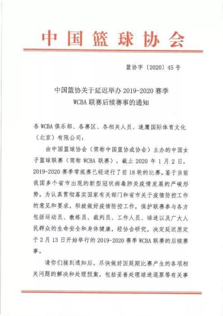 篮协发布官方通知 WCBA赛事将延迟举行