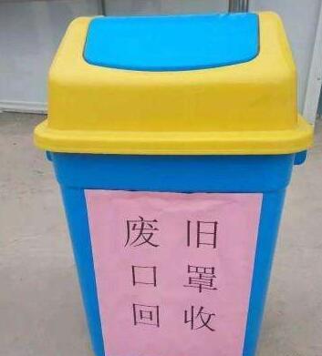 张店在淄博率先启动废弃口罩专收专运