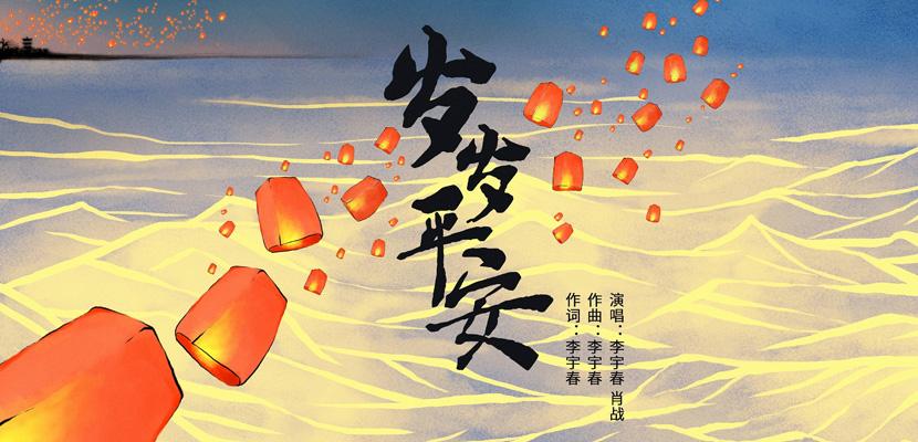 肖战李宇春合唱《岁岁平安》 用歌声为武汉加油