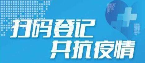 便民新模式!市外进入淄川人员可以网上扫码登记