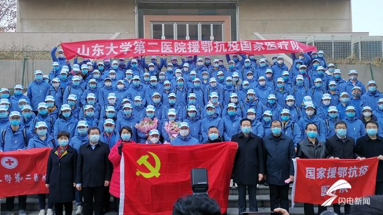 闪电直击|硬核!山东大学第二医院131人出发 整建制增援武汉!