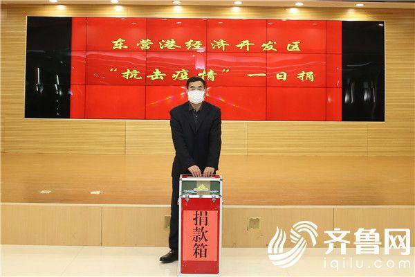 东营港经济开发区举行支持湖北疫情防控捐款活动