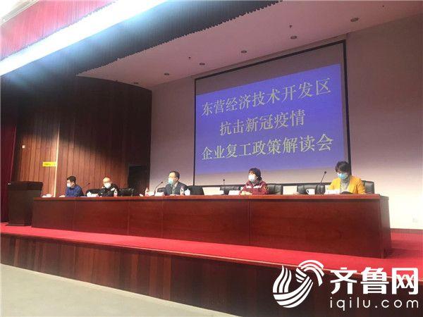 东营经济技术开发区邀请市疾控中心专家指导企业复产复工