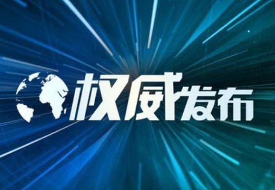 实时更新丨济宁市无新增新冠肺炎确诊病例 累计确诊43例 治愈出院14例