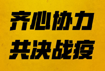 """战""""疫""""路上 党员先行——记东营胜利妇幼保健院党支部"""