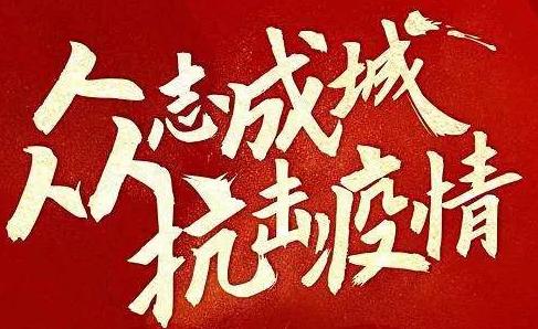 淄博战疫20天纪实丨心中有大义 肩上有力量