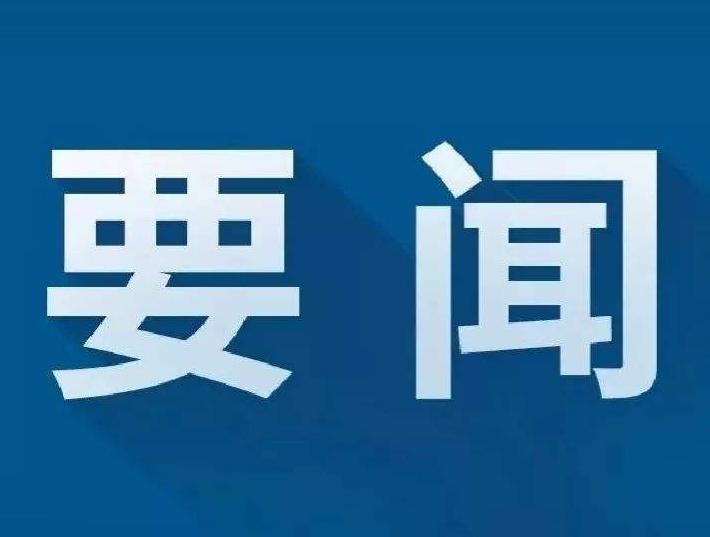 东营市委、市政府制定出台支持中小微企业解决复工达产面临突出问题的五条政策措施