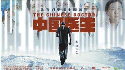 纪录片《中国医生》 见证平凡中的伟大
