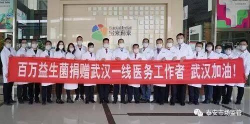 点赞!泰安市个体私营企业捐款捐物达3000余万元