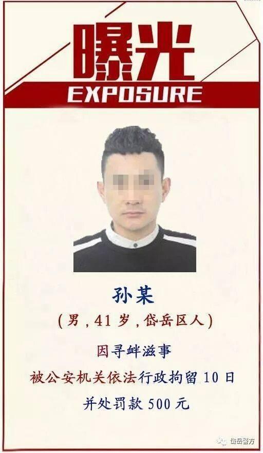 曝光!泰安三人因拒不配合疫情防控工作被行政拘留!