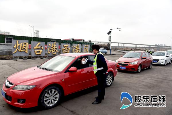 山东港口烟台港200余名员工主动自驾西港区保重点