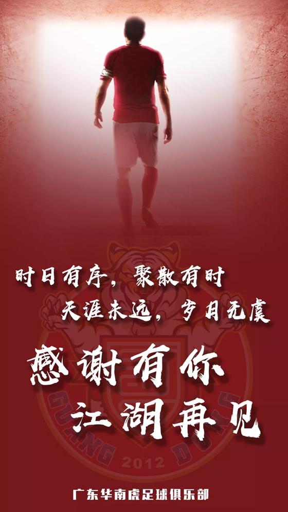 广东华南虎发文宣布退出中甲:感谢有你,江湖再见