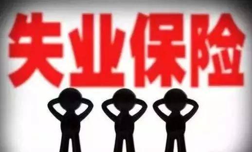 淄博上调失业保险金标准 将惠及1.5万名失业人员
