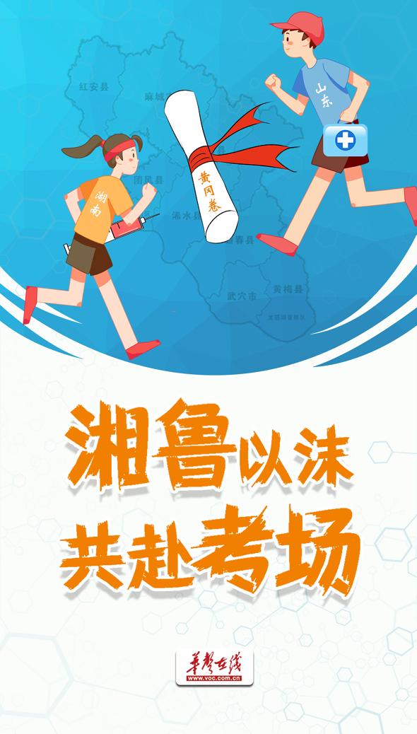 【创意海报】湘鲁以沫 共赴考场
