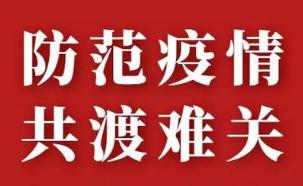 利津县综合行政执法局:疫情面前,我们勇往直前
